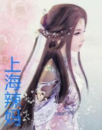 上海辣妈(三叔公的性福生活)